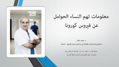 صورة لقاء من د. محمد خليل حول تأثير الكورونا على الحوامل