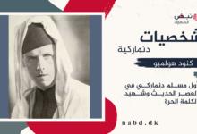 Photo of كنود هولمبو.. شهيد الكلمة الباحث عن الحقيقة