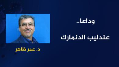 Photo of وداعا .. عندليب الدنمارك